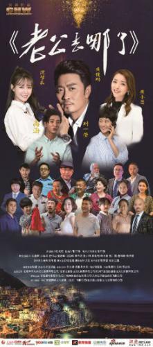 电影《老公去哪了》首映礼举行 讲述家庭信任危机