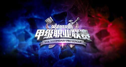 2015英雄联盟LSPL春季赛视频直播报道专题_LPL甲级联赛
